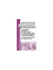 Методические рекомендации по разработке инструкций по охране труда при выполнении работ с ручным инструментом и приспособлениями. Образцы инструкций по охране труда.
