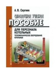 Сергеев А.В. Изд.второе. Справочное учебное пособие для персонала котельных. Топливное хозяйство котельных