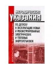 Методические указания по допуску в эксплуатацию новых и реконструированных электрических и тепловых энергоустановок.