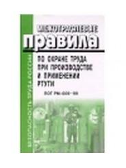Межотраслевые правила по охране труда при производстве и применении ртути.  ПОТ РМ-009-1999