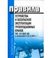 Правила устройства и безопасной эксплуатации грузоподъёмных кранов. ПБ 10-382-00.