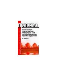 Правила безопасности для складов сжиженных углеводородных газов и легковоспламеняющихся жидкостей под давлением. ПБ 09-566-03