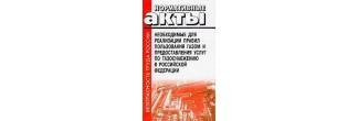 Нормативные акты, необходимые для реализации Правил пользования газом и предоставления услуг по газоснабжению в Российской Федерации