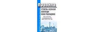 Правила устройства и безопасной эксплуатации кранов-трубоукладчиков. ПБ 10-157-97 с изм. № 1 ПБИ 10-371(157)-00