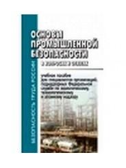 Учебное пособие для лиц, ответственных за безопасное производство работ кранами.