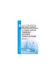 Положение по проведению экспертизы промышленной безопасности подъемных сооружений. РД 10-397-01