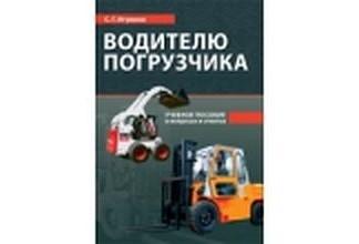 Игумнов С.Г. Водителю погрузчика. Учебное пособие в вопросах и ответах