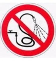 Р 17  Запрещается разбрызгивать воду