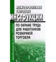Межотраслевые типовые инструкции по охране труда для работников розничной торговли