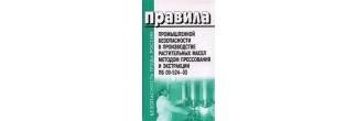 Правила промышленной безопасности в производстве растительных масел методом прессования и экстракции. ПБ 09-524-03