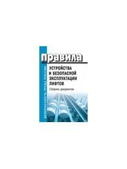Правила устройства и безопасной эксплуатации лифтов. Технический регламент о безопасности лифтов. Типовая инструкция лифтера.Сборник документов.