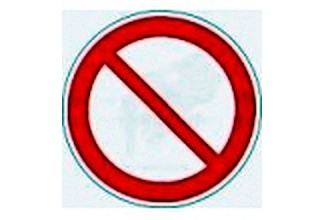Р 21  Запрещение (прочие опасности или опасные действия)
