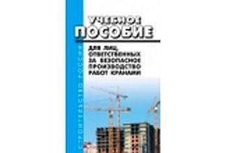 Игумнов С.Г. Учебное пособие для лиц, ответственных за безопасное производство работ кранами.