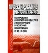 Проектирование и строительство газопроводов из полиэтиленовых труб и реконструкция изношенных газопроводов. СП 42-103-2003
