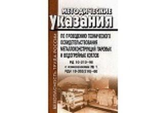 Методические указания по проведению  технического освидетельствования металлоконструкций паровых и водогрейных котлов.  РД 10-210-98 с изм. № 1 РДИ 10-363(210)-00