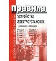 Правила устройства электроустановок. 7-е издание.