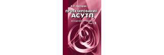 Нестеров А.Л. Проектирование АСУТП. Методическое пособие. Книга 2