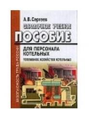Справочное учебное пособие для персонала котельных. Топливное хозяйство котельных