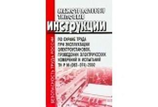 Межотраслевые типовые инструкции по охране труда при эксплуатации электроустановок, проведении электрических измерений и испытаний. ТИ РМ-(062-074)-2002