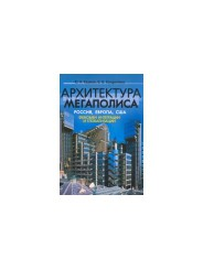 Казаков Ю.Н., Кондратенко В.В. Архитектура мегаполиса. Россия, Европа, США. Феномен интеграции и глобализации