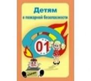 """Плакаты  """"Детям о пожарной безопасности"""""""