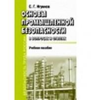 Климов В.В. Пособие в помощь ответственному за пожарную безопасность в организации