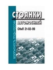 СНиП 21-02-9  Стоянки автомобилей. С изменениями № 1 от 30.04.03.