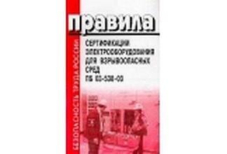 Правила сертификации электрооборудования для взрывоопасных сред. ПБ 03-538-03.