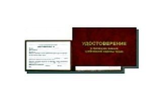 Удостоверение по проверке знаний пожарно-технического минимума