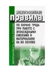 Межотраслевые правила по охране труда при работе с эпоксидными смолами и материалами на их основе. ПОТ РМ-024-2002