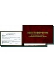 Удостоверение об аттестации (ФТКУА-8)