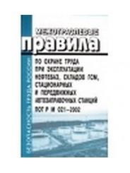Межотраслевые правила по охране труда при эксплуатации нефтебаз, складов ГСМ, стационарных и передвижных автозаправочных станций. ПОТ РМ-021-2002.