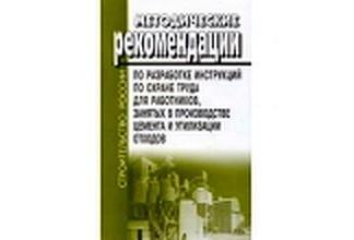 Методические рекомендации по разработке инструкций по охране труда для работников, занятых в производстве цемента и утилизации отходов.