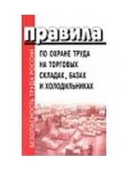 Правила охраны труда на торговых складах, базах и холодильниках. РД 34.04.201-97