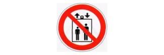 Р 34  Запещается пользоваться лифтом для подъема (спуска) людей