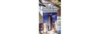 Казаков Ю.Н., Рафальский Ю.Е. Новые зарубежные строительные технологии