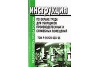 Инструкция по охране труда для уборщиков производственных и служебных помещений.  ТОИ Р-95120-033-95