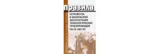 Правила устройства и безопасной эксплуатации технологических трубопроводов. ПБ 03-585-03
