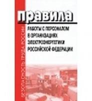 Правила работы с персоналом в организациях электроэнергетики Российской Федерации.