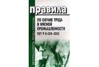 Правила по охране труда в мясной промышленности. ПОТ РО-009-2003